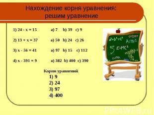 Нахождение корня уравнения: решим уравнение 1) 24 - x = 15 а) 7 b) 39 c) 92) 13
