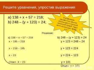 Решите уравнения, упростив выражения a) 138 + х + 57 = 218;b) 248 – (у + 123) =