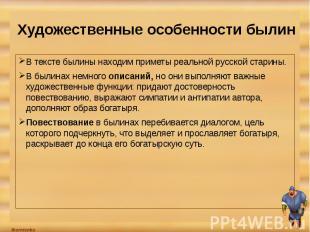 Художественные особенности былин В тексте былины находим приметы реальной русско