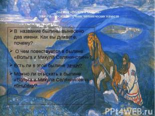 Былина «Вольга и Микула» Микула - носитель лучших человеческих качеств В названи