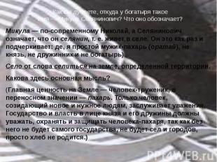 Как вы думаете, откуда у богатыря такоеимя — Микула Селянинович? Что оно обознач