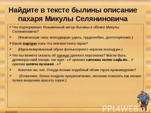 Найдите в тексте былины описание пахаря Микулы Селяниновича Что подчеркивает без