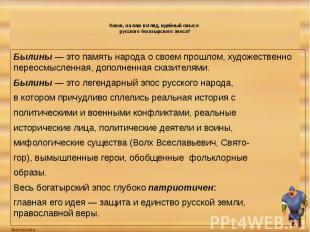 Каков, на ваш взгляд, идейный смысл русского богатырского эпоса? Былины — это па