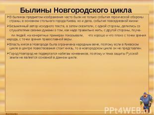 Былины Новгородского цикла В былинах предметом изображения часто были не только