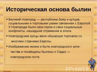 Историческая основа былин Великий Новгород — республика бояр и купцов, социальны