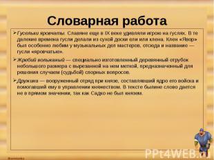 Словарная работа Гусельки яровчаты. Славяне еще в IX веке удивляли игрою на гусл