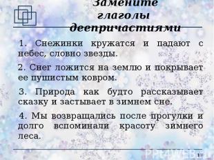 Замените глаголы деепричастиями 1. Снежинки кружатся и падают с небес, словно зв
