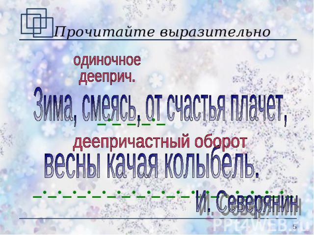 Прочитайте выразительно одиночноедееприч.Зима, смеясь, от счастья плачет, деепричастный оборотвесны качая колыбель.