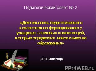 Педагогический совет № 2 «Деятельность педагогического коллектива по формировани