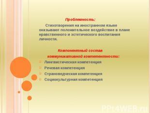 Проблемность: Стихотворения на иностранном языке оказывают положительное воздейс