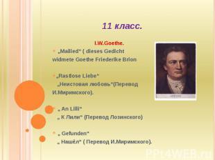 "11 класс. I.W.Goethe. ""Mailied"" ( dieses Gedichtwidmete Goethe Friederike Brion"""