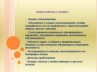 Формы работы и приёмы: Анализ стихотворения. Обсуждение и оценка стихотворения: