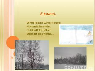 5 класс. Winter kommt! Winter kommt! Flocken fallen nieder. Es ist kalt! Es ist