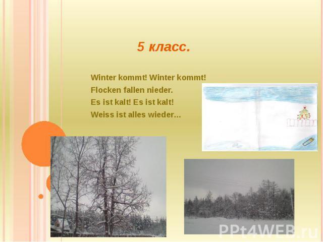 5 класс. Winter kommt! Winter kommt! Flocken fallen nieder. Es ist kalt! Es ist kalt! Weiss ist alles wieder…