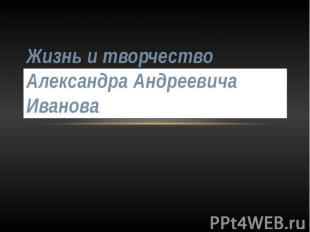 Жизнь и творчество Александра Андреевича Иванова
