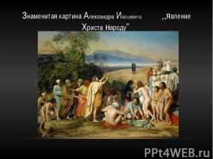 "Знаменитая картина Александра Ивановича ,,явление Христа народу"""