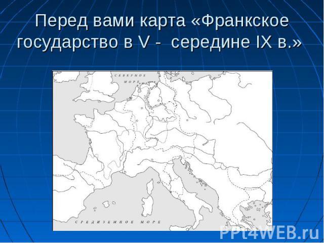 Перед вами карта «Франкское государство в V - середине IX в.»