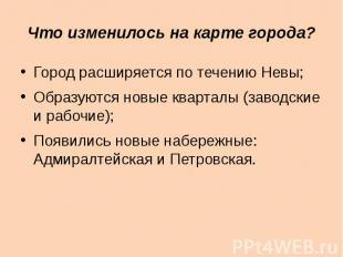 «Карта и облик Петербурга во второй половине XIX века» Город расширяется по тече