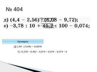 Стоп! ПроверкаД) 1,84 · (-3,64) = -6,6976Е) -0,378 + 0,452 – 0,074 = 0,074 – 0,0