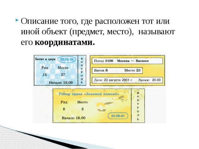 Описание того, где расположен тот или иной объект (предмет, место), называют его координатами.