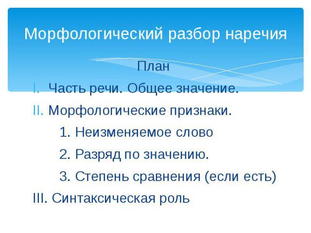 морфемный разбор 5 класс план урока как проверить количество бонусов мтс украина