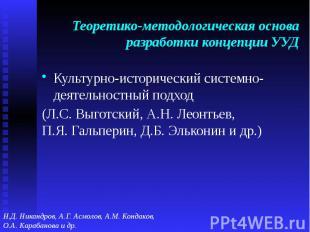 Теоретико-методологическая основа разработки концепции УУД Культурно-исторически