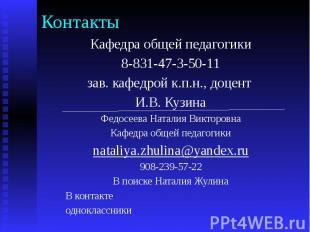 Контакты Кафедра общей педагогики8-831-47-3-50-11зав. кафедрой к.п.н., доцент И.