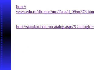 http://www.edu.ru/db-mon/mo/Data/d_09/m373.htmlhttp://standart.edu.ru/catalog.as
