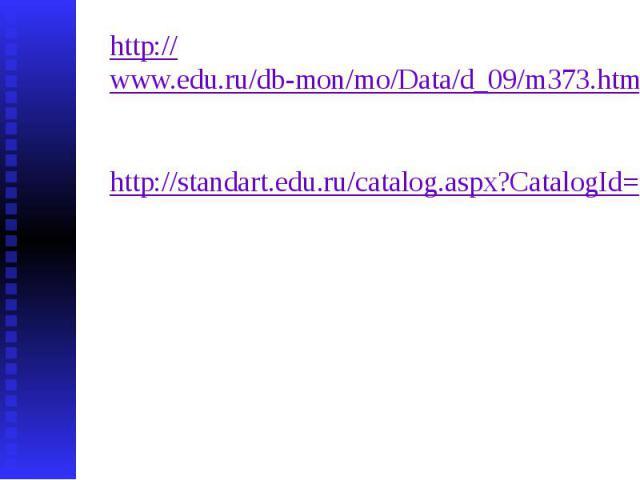 http://www.edu.ru/db-mon/mo/Data/d_09/m373.htmlhttp://standart.edu.ru/catalog.aspx?CatalogId=959