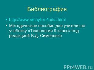 Библиография http://www.smayli.ru/ludia.html Методическое пособие для учителя по