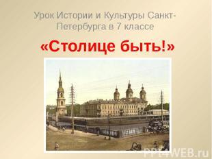 Урок Истории и Культуры Санкт-Петербурга в 7 классе«Столице быть!»