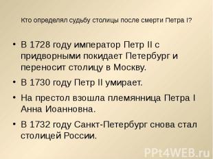Кто определял судьбу столицы после смерти Петра I? В 1728 году император Петр II