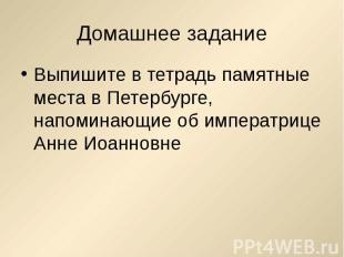 Домашнее задание Выпишите в тетрадь памятные места в Петербурге, напоминающие об