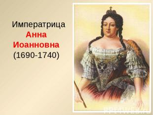 Императрица Анна Иоанновна (1690-1740)