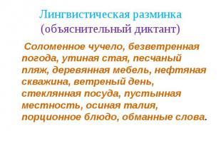 Лингвистическая разминка (объяснительный диктант) Соломенное чучело, безветренна