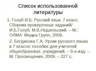 Список использованной литературы 1. Голуб И.Б. Русский язык. 7 класс. Сборник пр