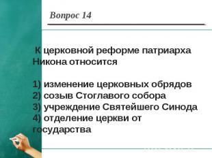 Вопрос 14 К церковной реформе патриарха Никона относится1) изменение церковных о