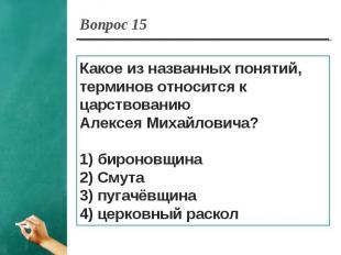 Вопрос 15 Какое из названных понятий, терминов относится к царствованию Алексея