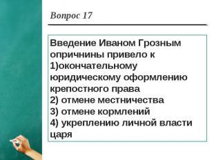 Вопрос 17 Введение Иваном Грозным опричнины привело кокончательному юридическому