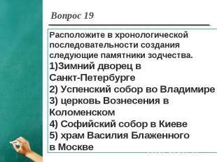 Вопрос 19 Расположите в хронологическойпоследовательности создания следующие пам