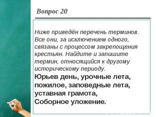 Вопрос 20 Ниже приведён перечень терминов. Все они, за исключением одного, связа