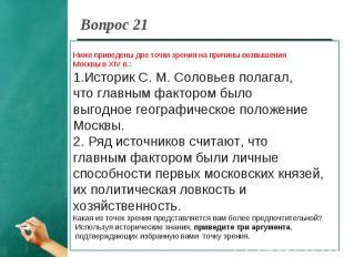 Вопрос 21 Ниже приведены две точки зрения на причины возвышения Москвы в XIV в.: