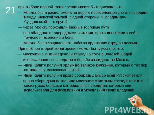 при выборе первой точки зрения может быть указано, что:— Москва была расположена па дороге переселенцев с юга, посредине между Киевской землей, с одной стороны. и Владимиро-Суздальской — с яругой— через Москву проходили важные торговые пути— она обл…
