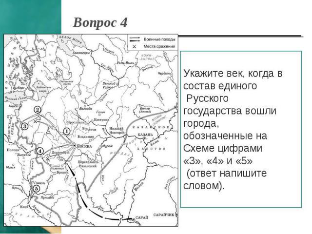 Вопрос 4 Укажите век, когда в состав единого Русского государства вошли города, обозначенные на Схеме цифрами «3», «4» и «5» (ответ напишите словом).