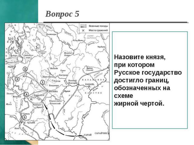 Вопрос 5 Назовите князя, при котором Русское государстводостигло границ,обозначенных на схемежирной чертой.