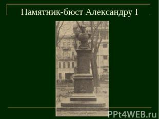 Памятник-бюст Александру I