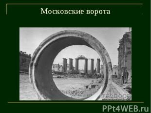 Московские ворота