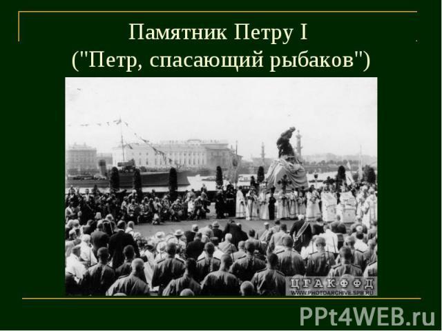 Памятник Петру I (