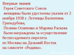 Впервые звания Героя Советского Союза женщины были удостоены указом от 2 ноября