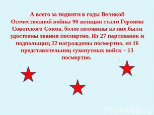 А всего за подвиги в годы Великой Отечественной войны 90 женщин стали Героями Со
